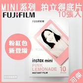 拍立得底片 粉色邊框款 FUJIFILM INSTANT mini PINK 拍立得 底片 適用mini系列