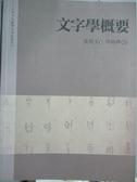 【書寶二手書T1/大學文學_ZDT】文字學概要_裘錫圭
