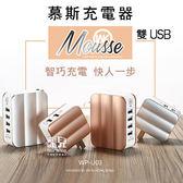 【妃凡】REMAX 慕斯 雙USB 充電器 充電頭 可折疊 快速充電 旅充 變壓器 加碼送贈品 207
