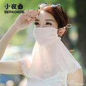 真絲防曬口罩防塵女夏薄透氣開車遮陽吸紫外線面罩護全臉面紗 雙十二全館免運