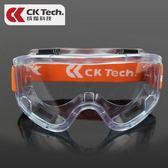 成楷科技全透明防風沙眼鏡防飛濺防塵防沙護目鏡工業打磨防護眼鏡 溫暖享家