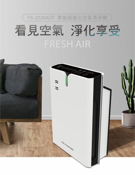 豬頭電器(^OO^) - 【元山牌】DC變頻節能超淨化空氣清淨機(YS-3730ACP)