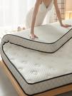 床墊 乳膠床墊軟墊加厚家用海綿墊子1.5米學生宿舍單人墊褥1.2褥子10cm【八折搶購】