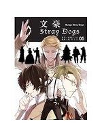 二手書博民逛書店 《文豪Stray Dogs 5》 R2Y ISBN:9865686619│朝霧カフ力/原作