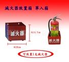消防器材批發中心 滅火器放置箱 、20P 乾粉滅火器鉄制放置箱 放置架 單支入.