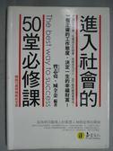 【書寶二手書T4/財經企管_GQP】進入社會的50堂必修課_曾志堯