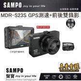 【真黃金眼】聲寶 MDR-S23S GPS測速+前後錄影 行車記錄器  超廣角170度 2K超高畫質 贈送16G