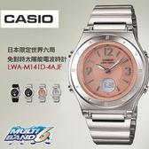 CASIO LWA-M141D-4AJF 日限免對時雙顯太陽能電波錶 現貨+排單 熱賣中!