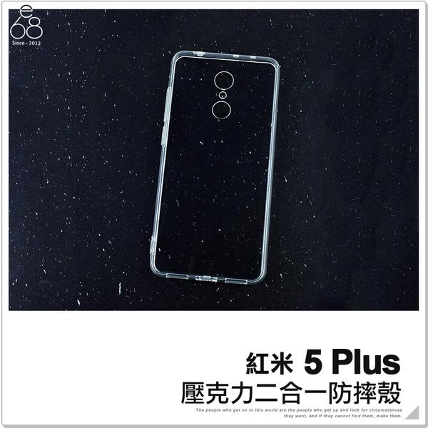 壓克力 紅米5 Plus 手機殼 全包 紅米5+ 透明 二合一 保護殼 軟邊 硬背蓋 防塵