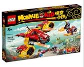 新品上市滿1399送悟空外送小車【LEGO樂高】Monkie Kid悟空小俠系列-雲霄戰機 #80008