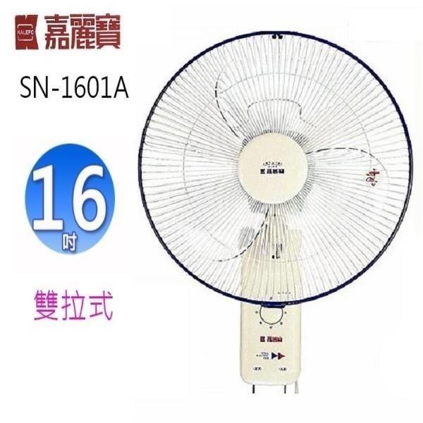 【免運費】嘉麗寶 16吋節能雙拉壁扇 SN-1601A