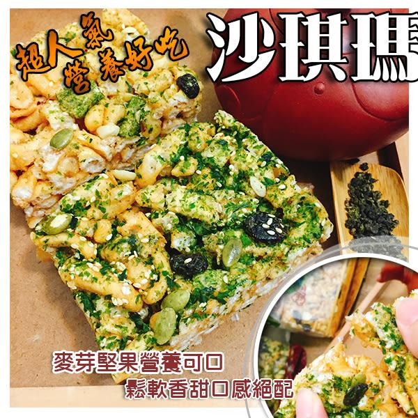 超人氣營養美味沙琪瑪(3包組)
