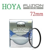 【聖影數位】HOYA 72mm Fusion One Protector保護鏡 取代HOYA PRO1D系列