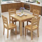 滿元秒殺85折  實木餐桌正方形折疊伸縮木質桌椅家用4人餐桌椅組合xw