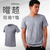 HODARLA 男曜越短袖T恤 (路跑 慢跑 健身 短袖上衣 台灣製 免運 ≡排汗專家≡