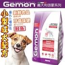 【培菓寵物48H出貨】義大利Gemon啟...
