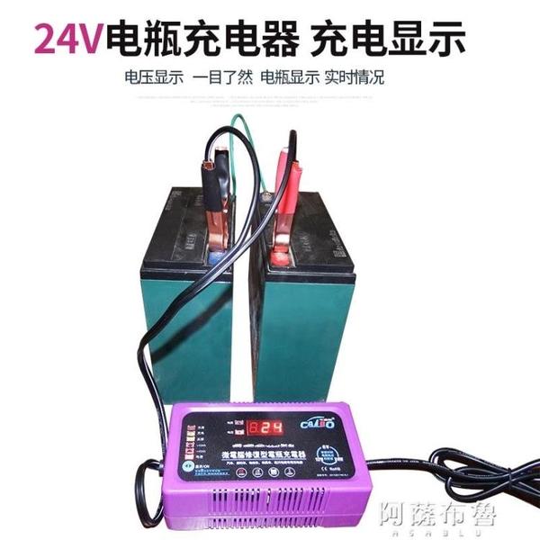 充電器 汽車摩托車電瓶充電器卡途寶6V12V24V伏貨智慧修復型蓄電池充電機 阿薩布魯