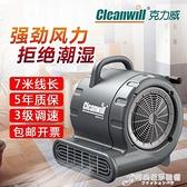 克力威C25吹幹機吹地機大功率鼓風機酒店商用地毯地面地板吹風機 時尚芭莎