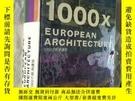 二手書博民逛書店罕見1000個歐洲建築Y305756 布朗 遼寧科學技術出版社 ISBN:9787538148510 出版20