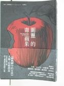【書寶二手書T1/翻譯小說_AT6】圖靈的毒蘋果_大衛.拉格朗茲