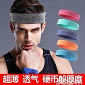 運動發帶男女吸汗帶頭帶頭巾健身籃球跑步健身房束發帶止汗帶頭戴  遇見生活