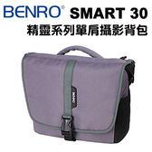名揚數位 BENRO 百諾 精靈系列 側背包 SMART 30   (勝興公司貨)