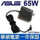 ASUS 新款方形 65W 變壓器  AD883320 AD883J2O (相容19V 2.37A=45W) 充電更快 更不易發熱