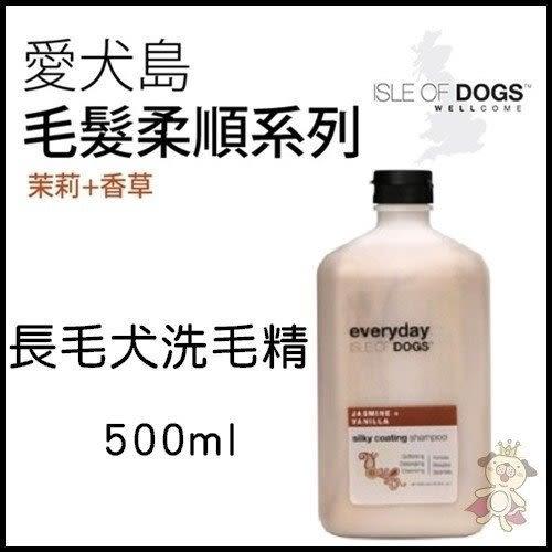 *WANG*美國 愛犬島 茉莉香草柔順香波500ml