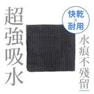 *魅力十足* T-FENCE 防御工事 水魔布速乾吸水巾(1入)