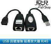 【飛兒】 USB 訊號增強 延長放大器 可達50米 網路線即可佈線 RJ45 接口 延長0~50米