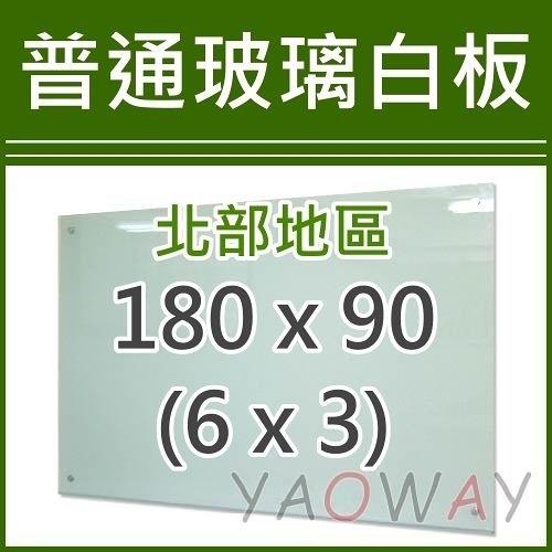 【耀偉】普通(無磁性)玻璃白板180*90 (6x3尺)【僅配送台北地區】