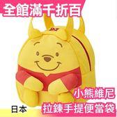 【小福部屋】日本SKATER【小熊維尼】卡通造型 便當袋 學生幼兒便當袋 托特包【新品上架】