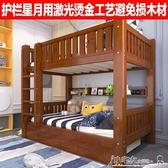 上下鋪木床全實木大人高低床兩層兒童子母床學生宿舍上下床雙層床 MKS小宅女