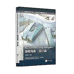 簡體書-十日到貨 R3Y【AECOsim Building Designer使用指南·設計篇】 9787513030823 知...