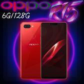 熱力紅【星欣】OPPO R15 全面屏上市 6G/128G 大容量 AI智慧更人性 逆光也清楚 直購價