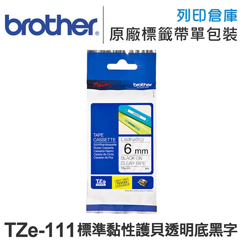 Brother TZ-111/TZe-111 標準黏性 護貝系列 透明底黑字 標籤帶 (寬度6mm) /適用 PT-1650/PT-9500PC/PT-1280/PT-2700
