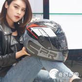 摩托車頭盔男女四季通用個性炫酷全覆式賽車騎士機車頭盔男全盔-奇幻樂園