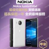 【優質福利機】NOKIA lumia950XL Nokia 諾基亞 旗艦 32G 單卡版 保固一年 特價:9450元