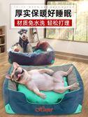 狗窩狗狗墊子冬天秋冬小型中型大型犬用品法斗柯基小狗防水寵物床 創想數位DF