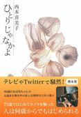 西本喜美子攝影寫真手冊:我不是一個人