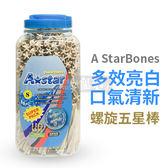 [寵樂子]美國A Star – Bones多效亮白螺旋五星潔牙棒-口氣清新 桶裝 M/S/SS號