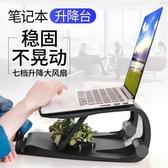 筆記本電腦支架辦公室桌面增高頸椎散熱器升降托架