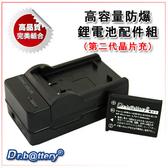 電池王Olympus LI-40B / LI-42B /LI40B/ LI42B 高容鋰電池 +快速充電器 免運費