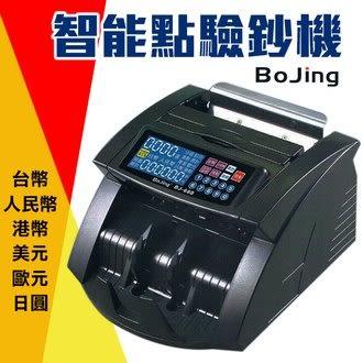 【BoJing】 六國幣別 BJ-680 專業型 防偽點驗鈔機 點鈔機 驗鈔機 台幣 人民幣 歐元 /台