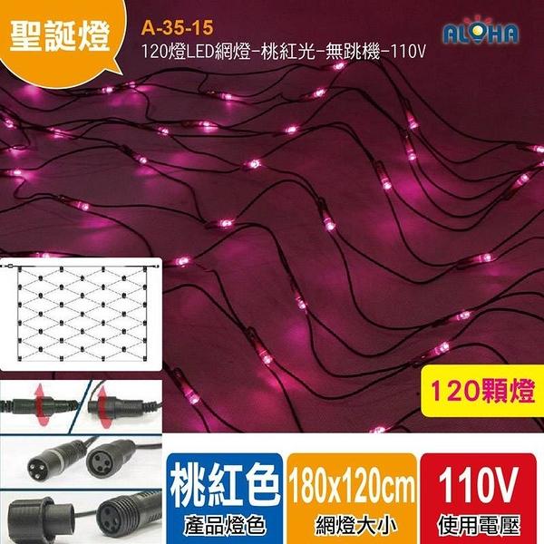 LED聖誕燈飾批發 120燈LED網燈-桃紅光-無跳機-110V A-35-15