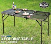 【早點名露營生活館】 KAZMI 兩段式三折合鋼網桌K7T3U014