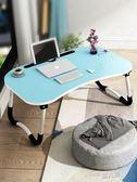 筆記本電腦桌床上用可折疊懶人學生宿舍學習書桌小桌子做桌寢室用 9號潮人館