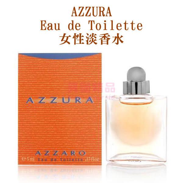 AZZURA 女性淡香水 Eau de Toilette Spray by Azzaro for Women 5ml MINI 小香【特價】★beauty pie★