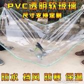 防雨布 防水布加厚布料戶外帆布透明pvc陽臺遮雨防曬防雨布擋風油布篷布 洛小仙女鞋