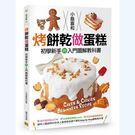 烤餅乾做蛋糕 初學新手的入門圖解教科書
